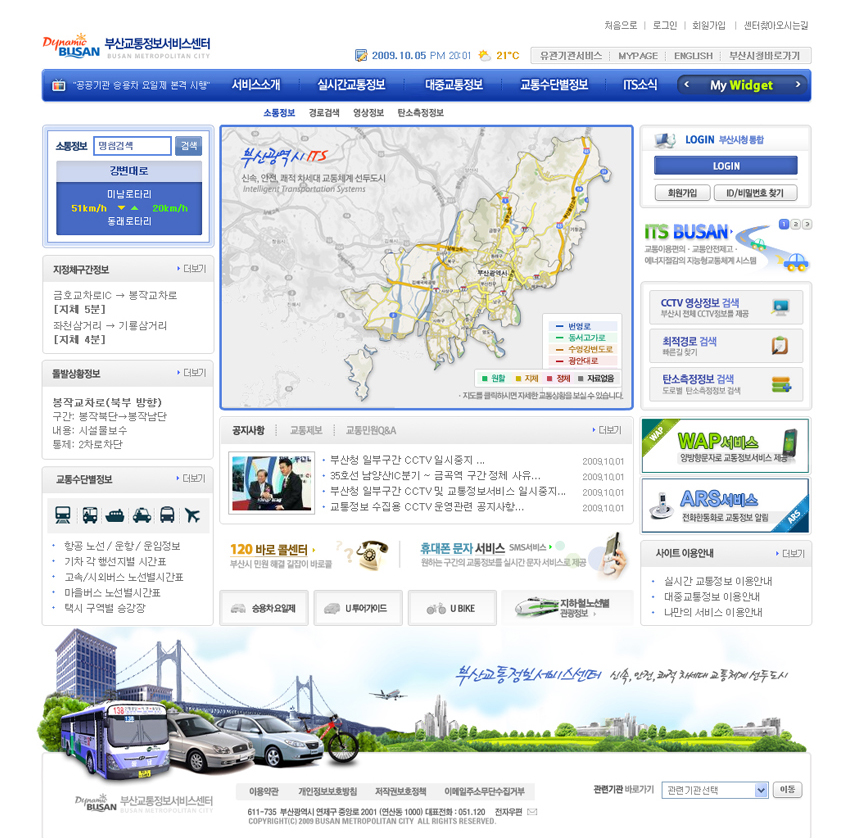 BusanTraficInfoCenter_Kor