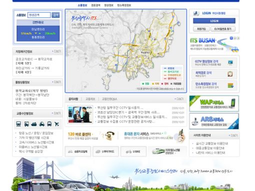 부산광역시 교통정보센터