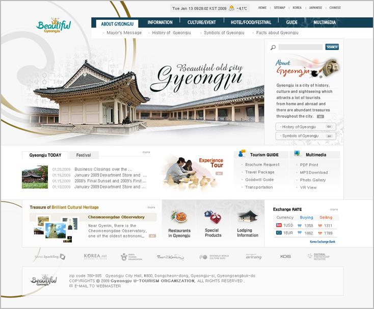 경주시 문화관광 홈페이지