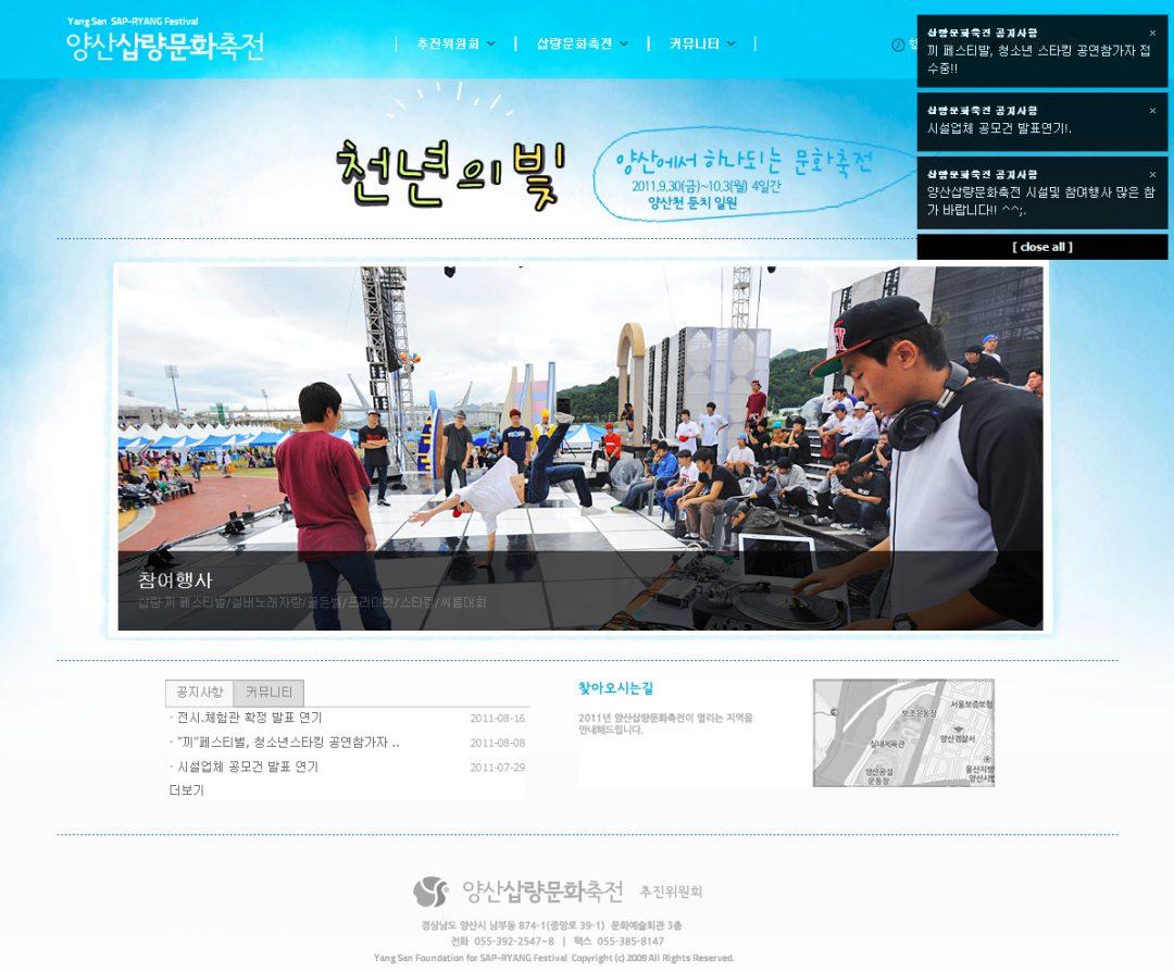 양산시문화축제 2011