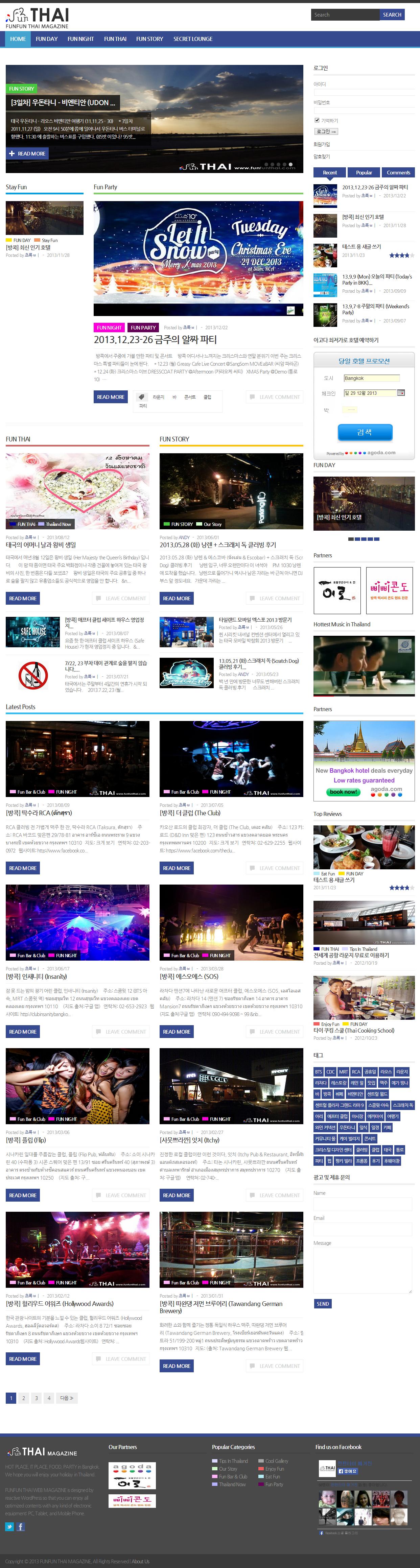 펀펀타이 매거진 태국 방콕 잇플레이스 핫플레이스 파티 전문 매거진 - funfun_picell_biz