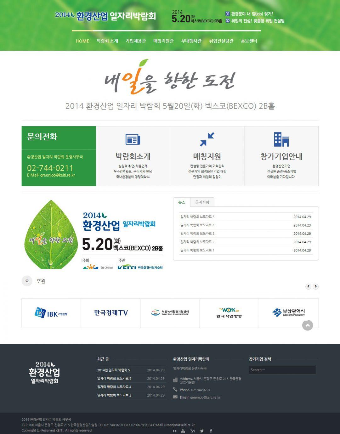 2014 환경산업 일자리박람회 – 워드프레스