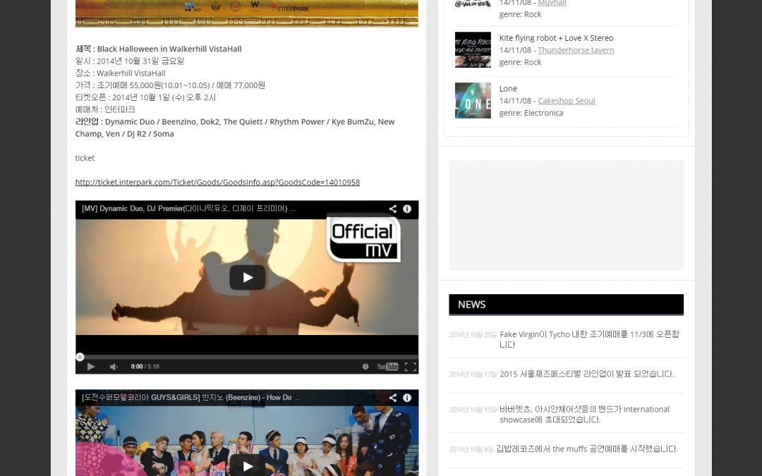 공연정보 워드프레스 홈페이지-긱가이드