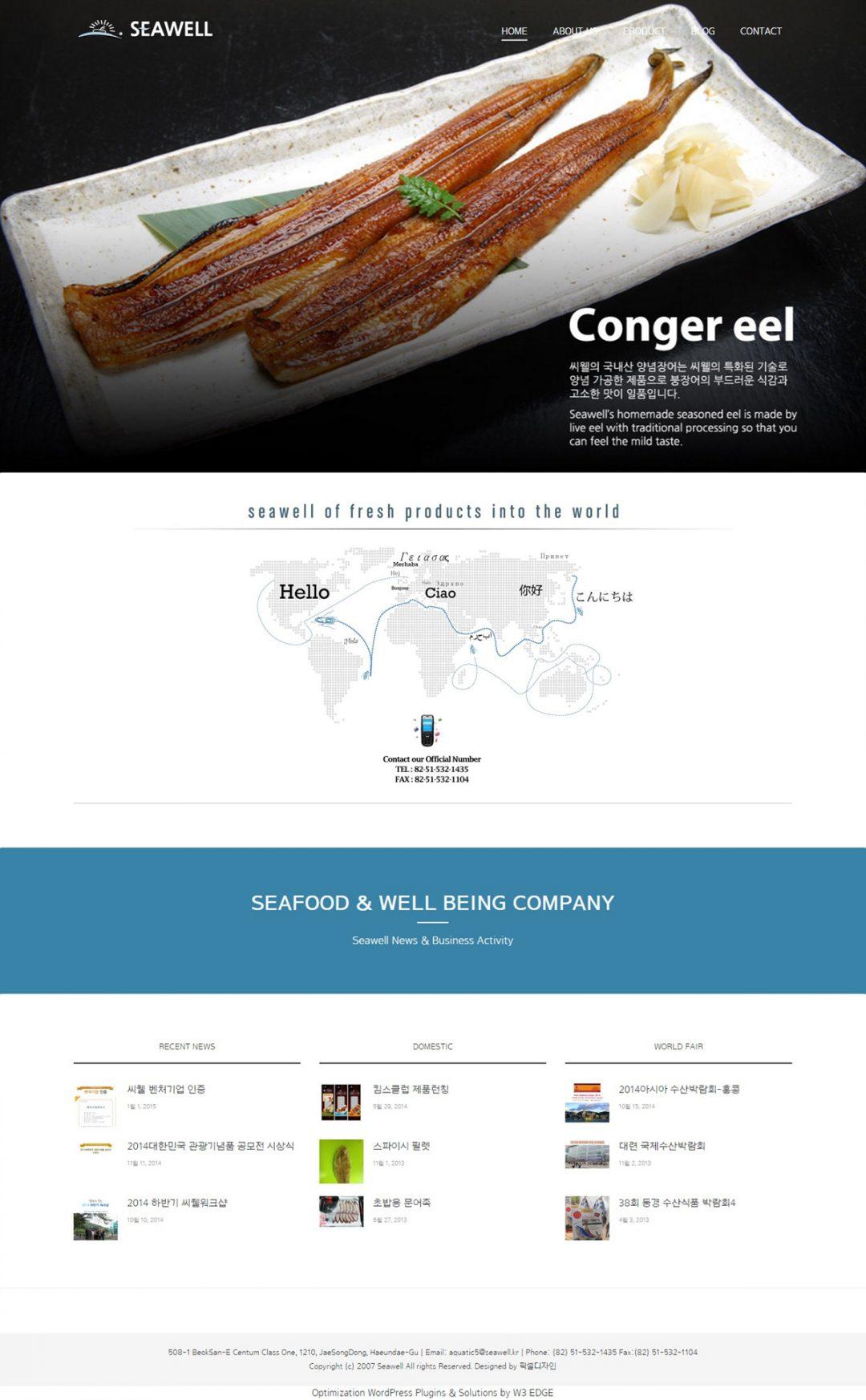 (주)씨웰 기업블로그 – Wodpress