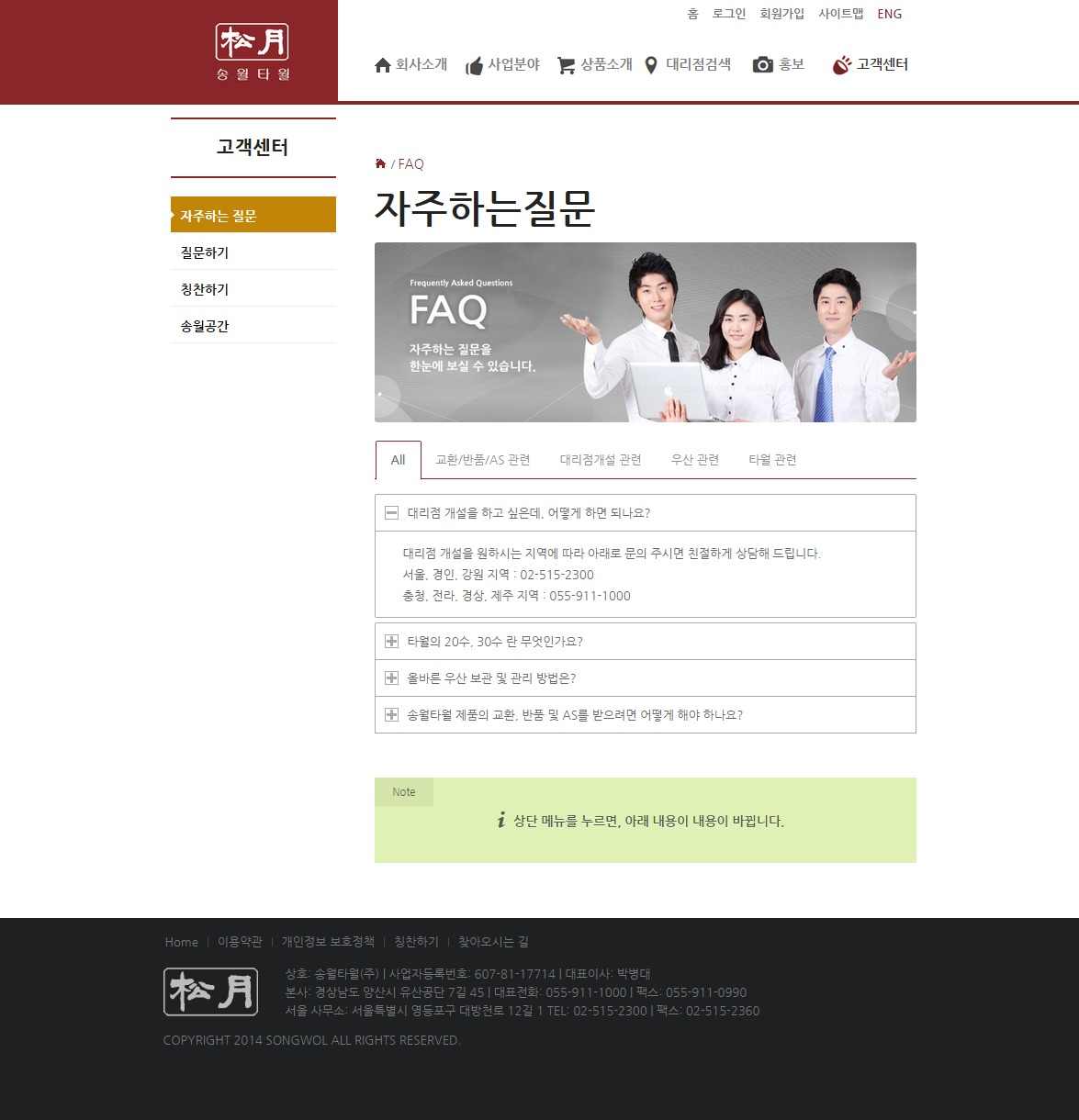 송월타월FAQ