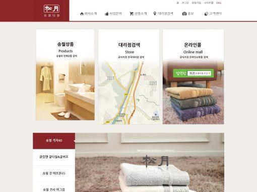 송월타월 워드프레스 – 홈페이지/쇼핑몰