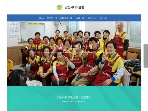 양산시니어클럽 – 워드프레스