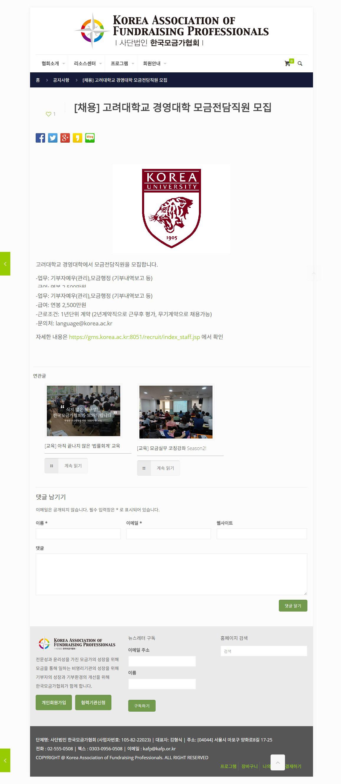 채용--고려대학교-경영대학-모금전담직원-모집---한국모금가협회