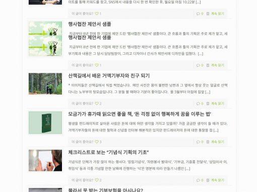 한국모금가협회 – WordPress