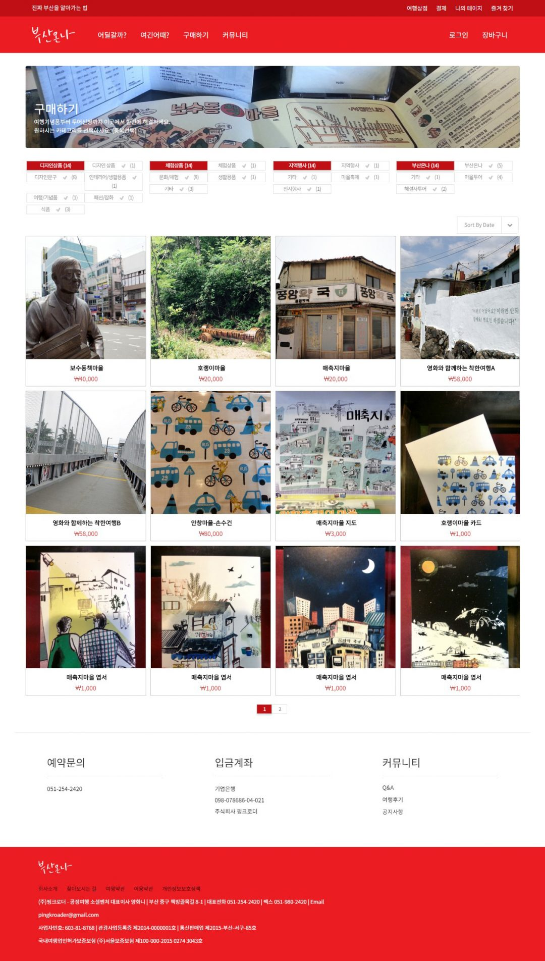 여행예약-기념품 – 워드프레스 쇼핑몰