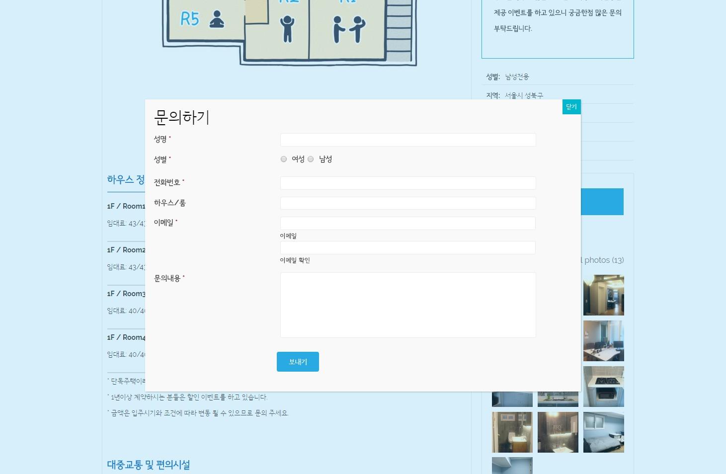-여성 신이문역 한국외대 경희대인근  '브릭하우스' – SharePlus2