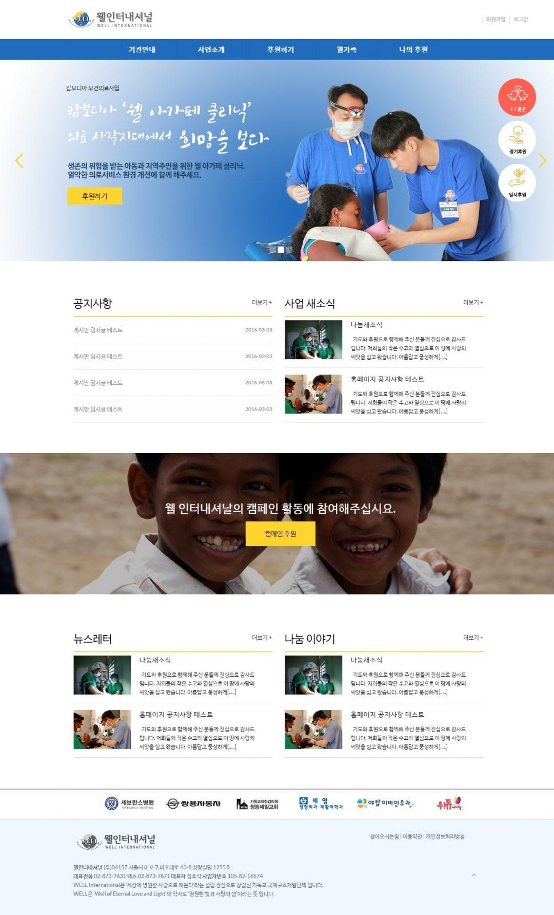 웰인터내셔널 홈페이지