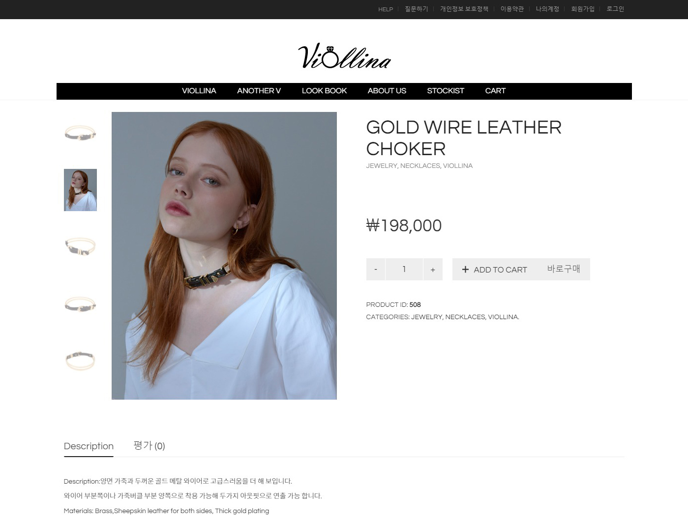 gold-wire-leather-choker-viollina