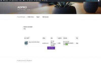 사이트내 광고판매시스템