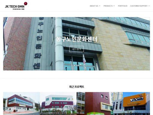 JK Tech 홈페이지