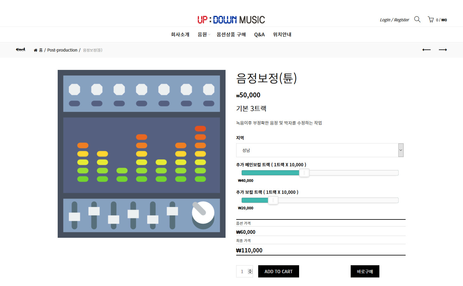 음정보정 튠 – Up Down Music