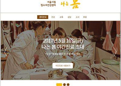 서울시립청소녀건강센터