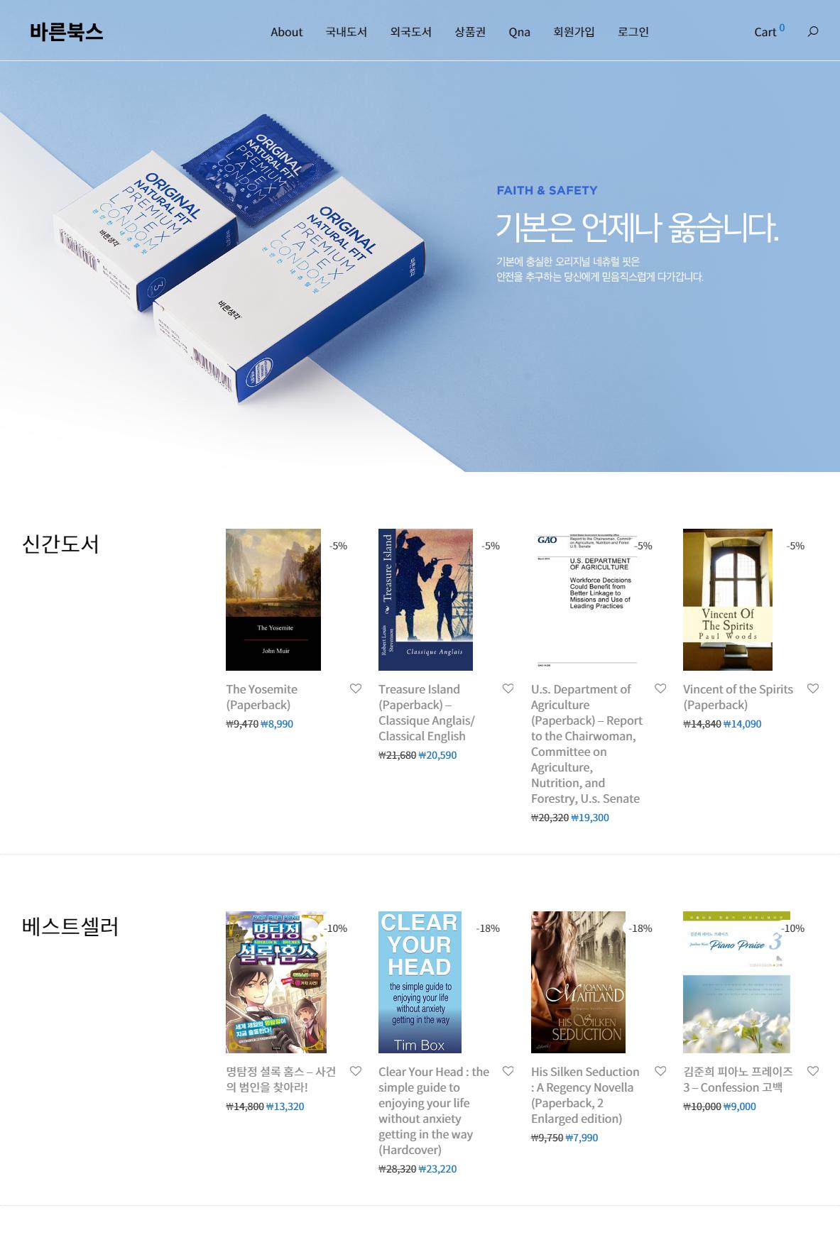 바른북스 – Barun Books