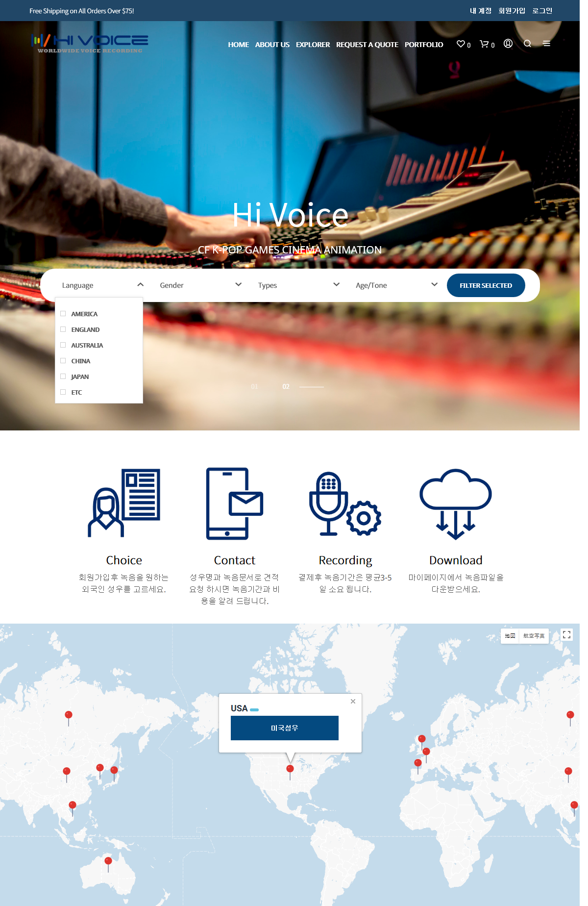 Screenshot-2017-11-29 Hi Voice – 다른 워드프레스 사이트