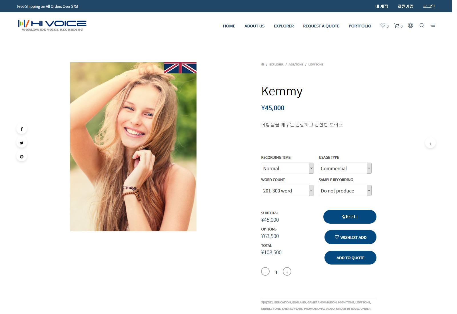 Screenshot-2017-11-30 Kemmy – Hi Voice