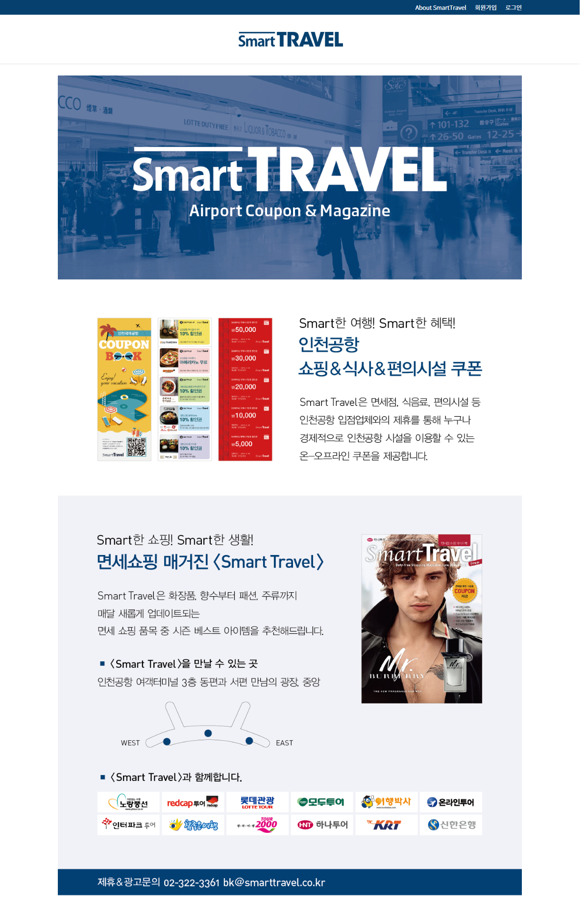Screenshot-2018-1-26 About SmartTravel Smart Travel
