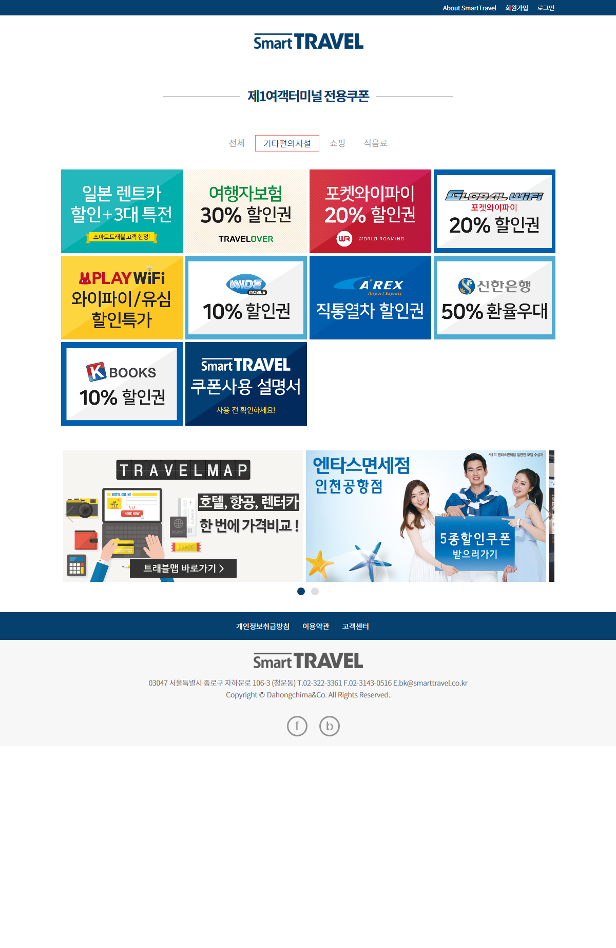 Screenshot-2018-1-26 제1여객터미널 전용쿠폰 Smart Travel(1)