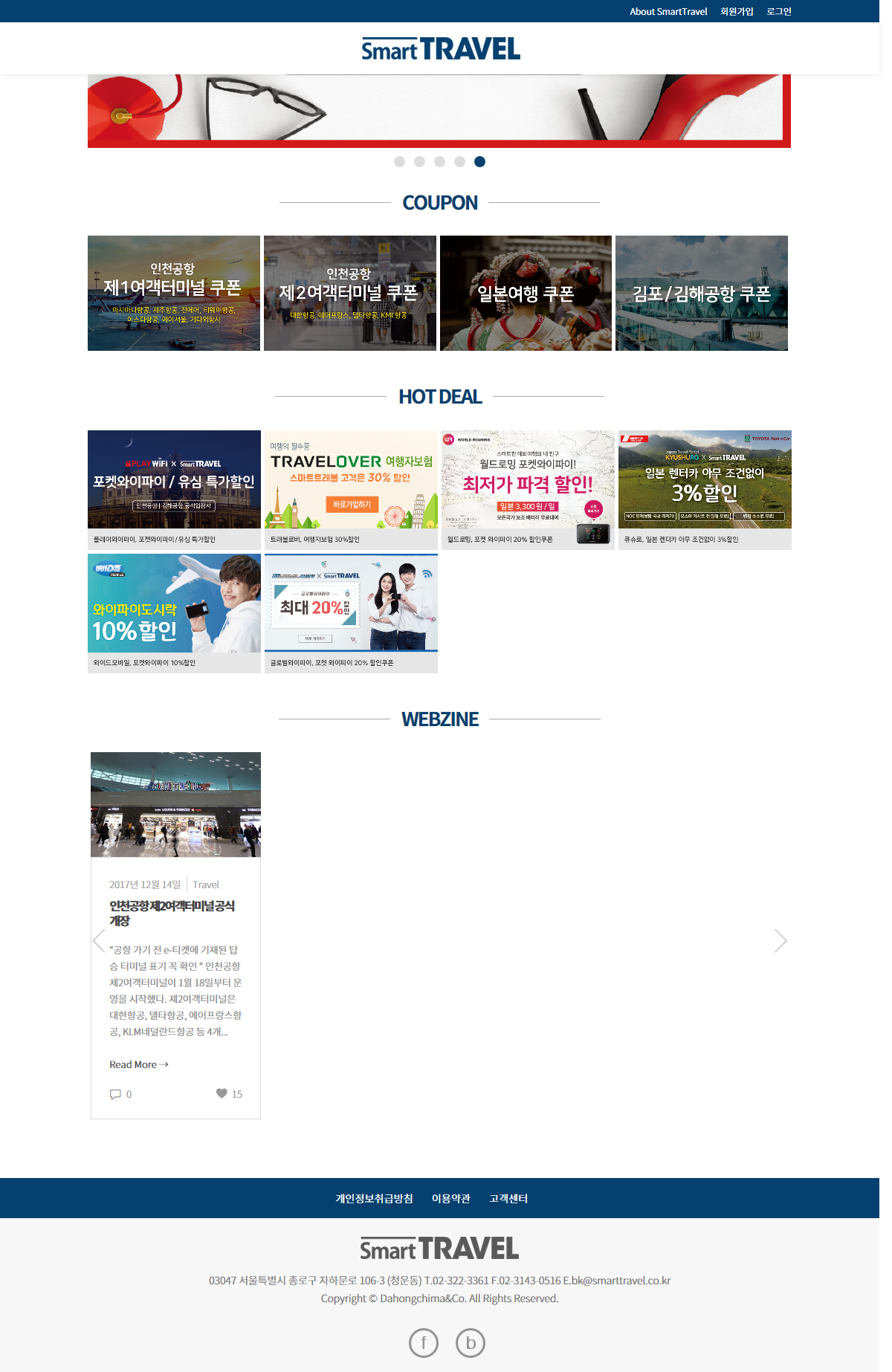 Screenshot-2018-1-26 스마트트래블 Smart Travel