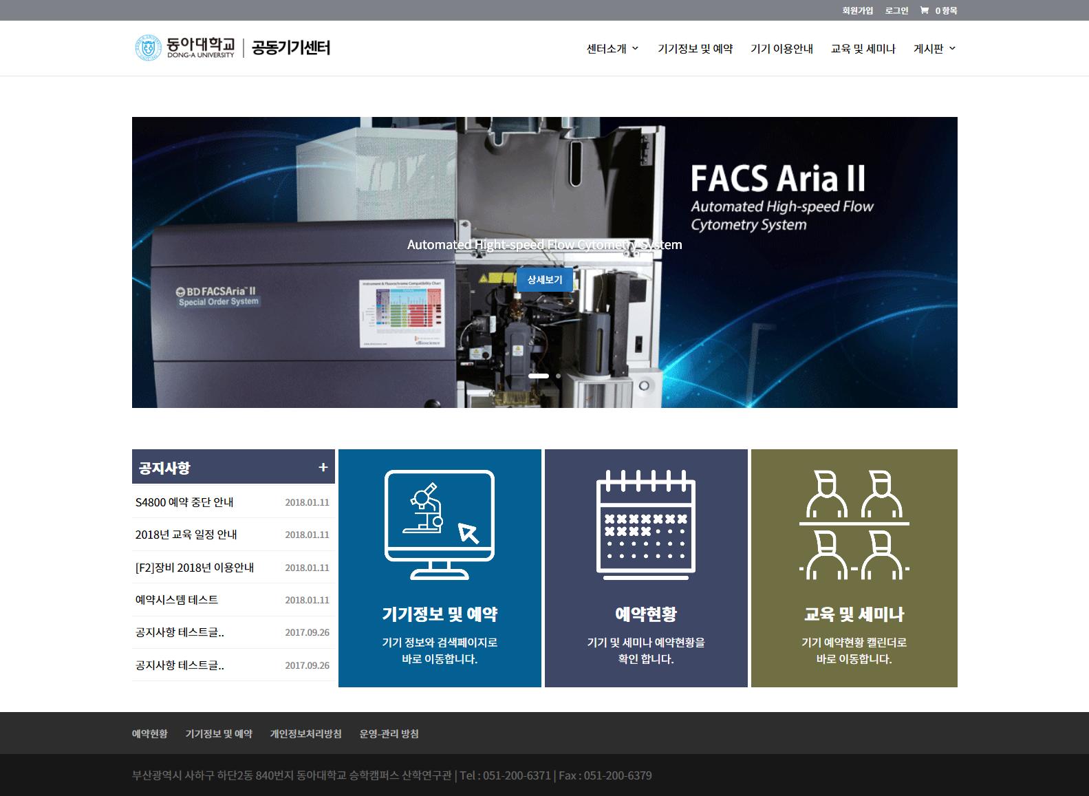 Screenshot-2018-2-7 공동기기센터 동아대학교