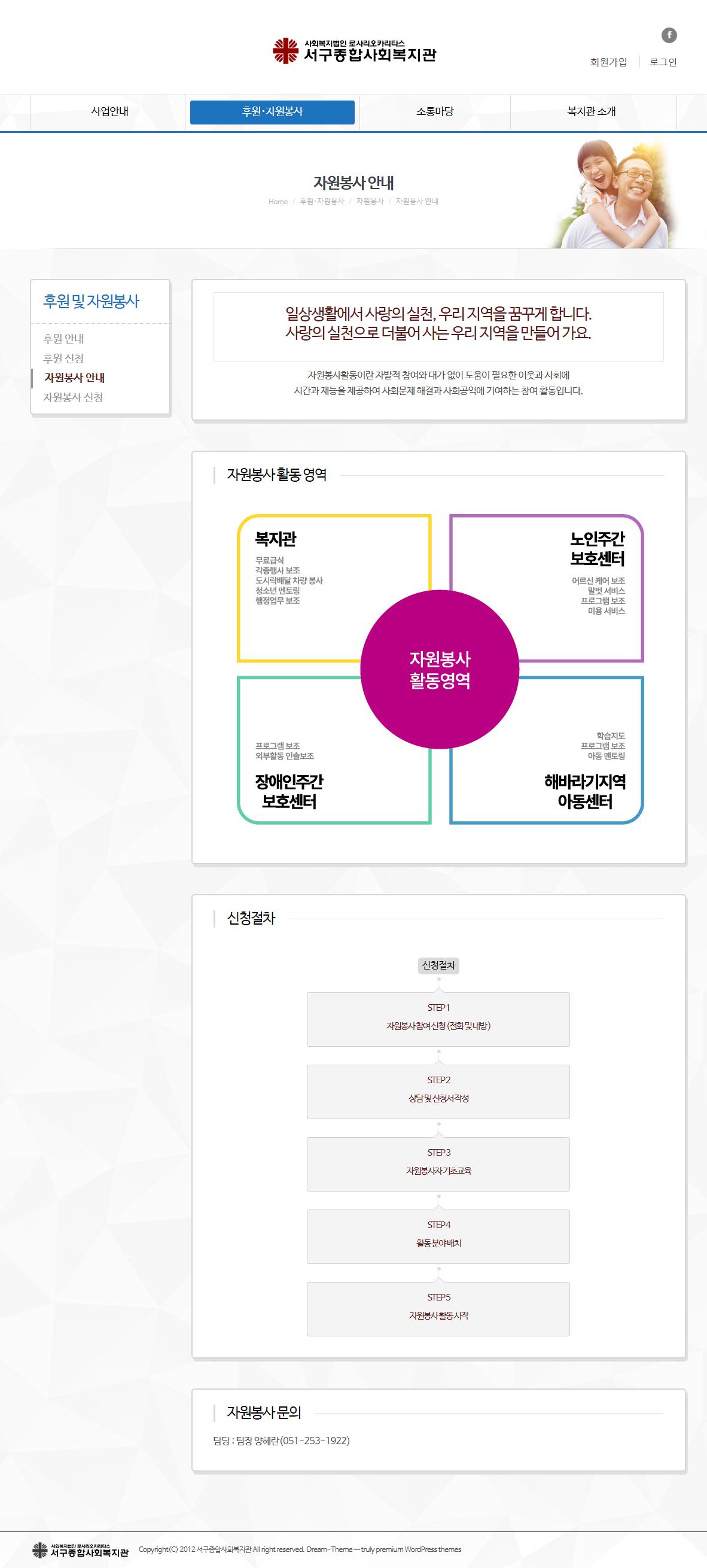 Screenshot-2018-7-2 자원봉사 안내