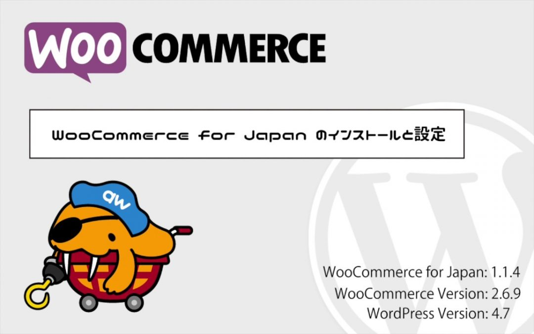 일본을 위한 워드프레스 & 쇼핑몰