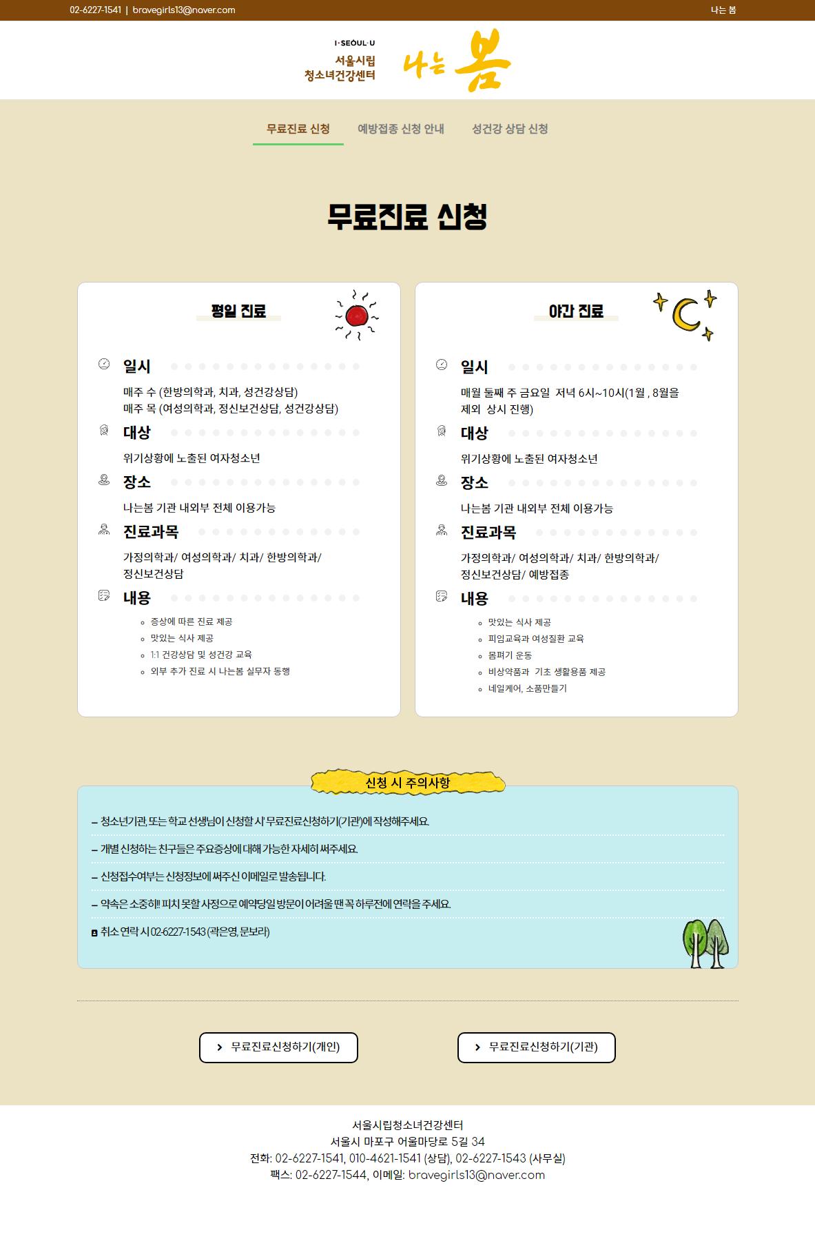 무료진료 신청 – 서울시청소녀건강센터 신청서