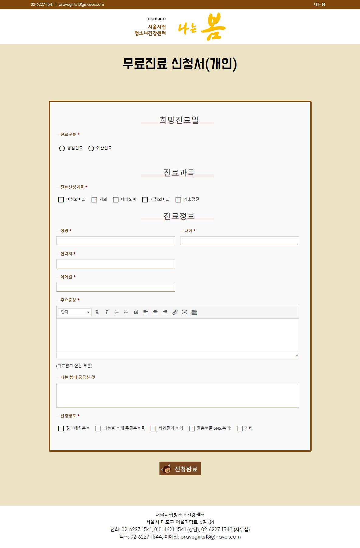 무료진료 신청서 개인 – 서울시청소녀건강센터 신청서