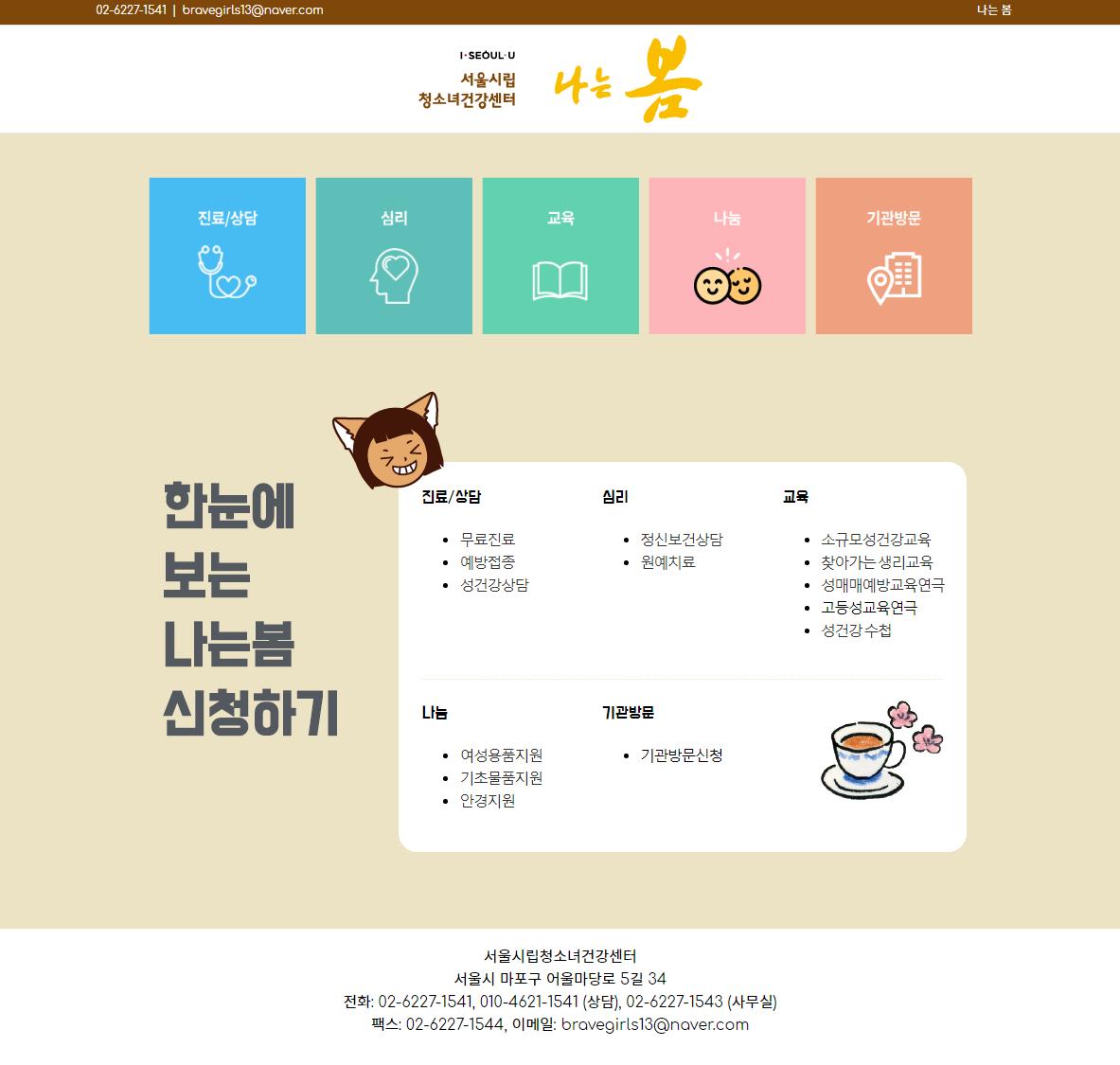 서울시청소녀건강센터 신청서 – 십대여성 성건강 갤러리