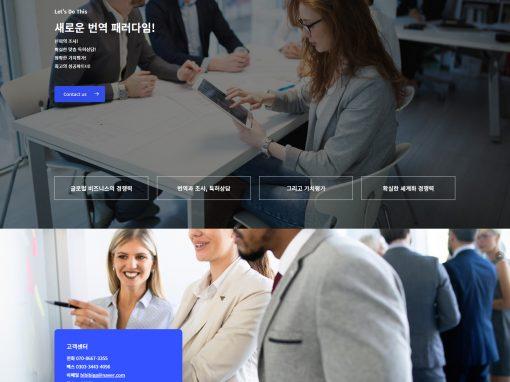 홍보웹사이트-번역