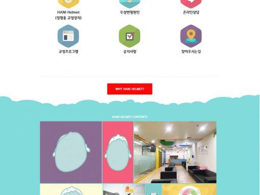 홍보웹사이트-하니헬멧