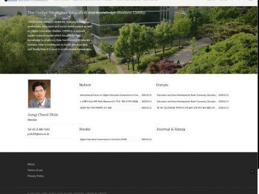 서울대학교 고등교육 지식연구센터